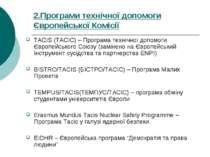 2.Програми технічної допомоги Європейської Комісії TACIS (ТАСІС) – Програма т...