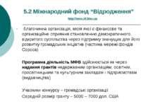 """5.2 Міжнародний фонд """"Відродження"""" http://www.irf.kiev.ua - благочинна органі..."""