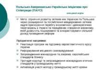 Польсько-Американсько-Українська Ініціатива про Співпрацю (ПАУСІ) www.pauci.o...