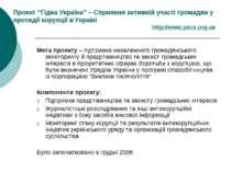 """Проект """"Гідна Україна"""" – Сприяння активній участі громадян у протидії корупці..."""