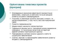 Орієнтована тематика проектів (програм) Впровадження механізмів ефективного в...