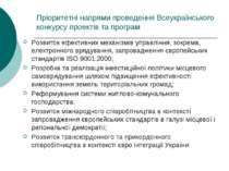 Пріоритетні напрями проведення Всеукраїнського конкурсу проектів та програм Р...