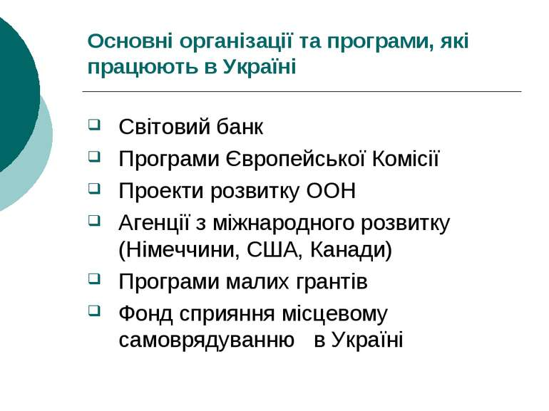 Основні організації та програми, які працюють в Україні Світовий банк Програм...