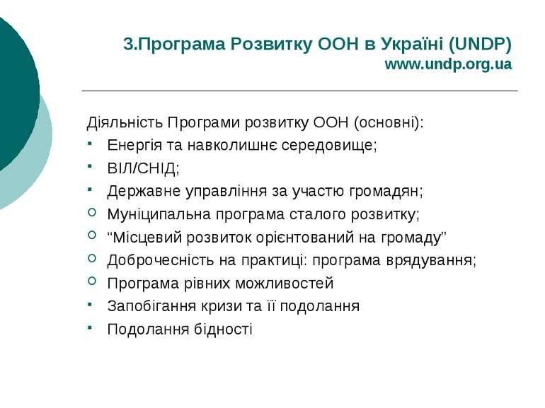 3.Програма Розвитку ООН в Україні (UNDP) www.undp.org.ua Діяльність Програми ...