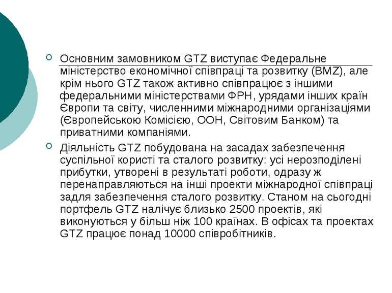 Основним замовником GTZ виступає Федеральне міністерство економічної співпрац...