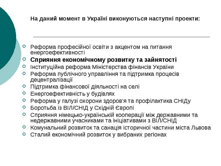 На даний момент в Україні виконуються наступні проекти: Реформа професійної о...