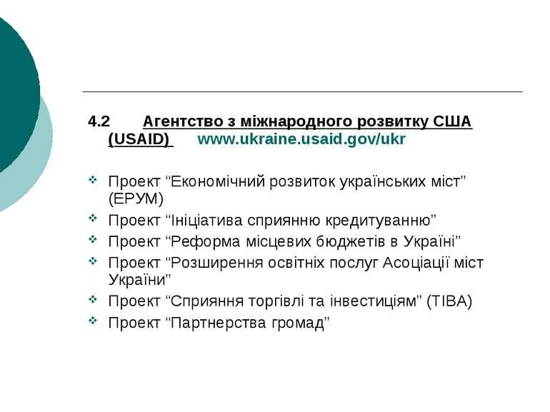 4.2 Агентство з міжнародного розвитку США (USAID) www.ukraine.usaid.gov/ukr П...