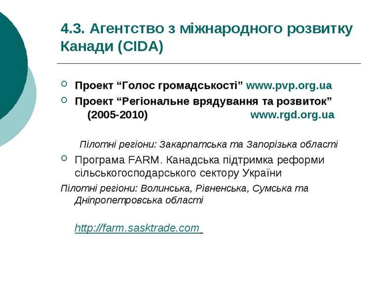 """4.3. Агентство з міжнародного розвитку Канади (CIDA) Проект """"Голос громадсько..."""