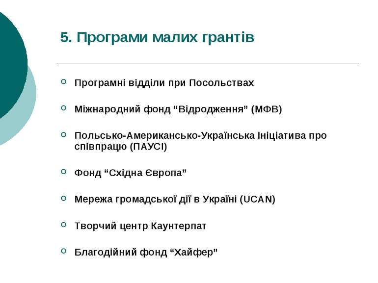5. Програми малих грантів Програмні відділи при Посольствах Міжнародний фонд ...