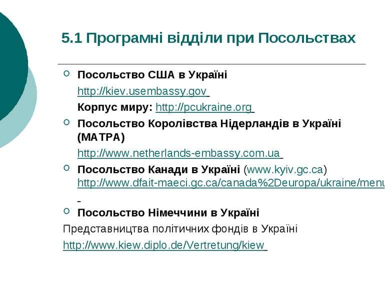 5.1 Програмні відділи при Посольствах Посольство США в Україні http://kiev.us...