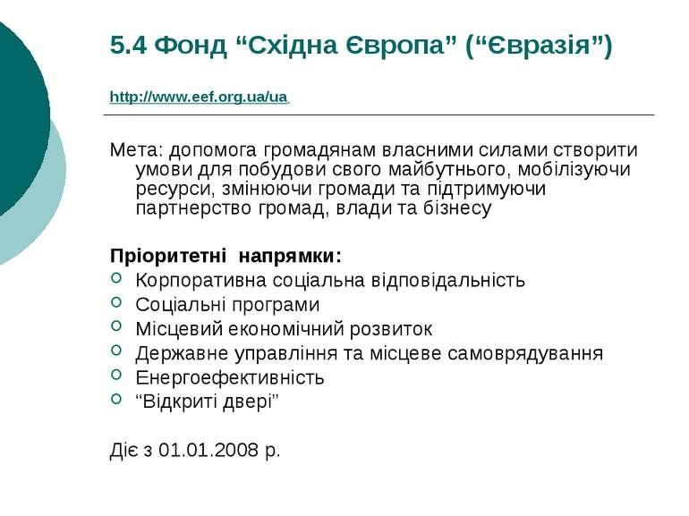"5.4 Фонд ""Східна Європа"" (""Євразія"") http://www.eef.org.ua/ua Мета: допомога ..."