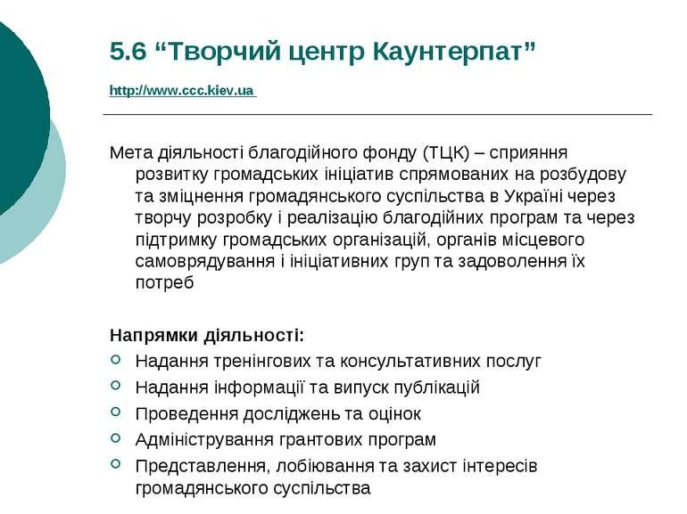 """5.6 """"Творчий центр Каунтерпат"""" http://www.ccc.kiev.ua Мета діяльності благоді..."""
