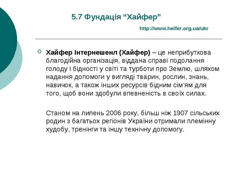 "5.7 Фундація ""Хайфер"" http://www.heifer.org.ua/ukr Хайфер Інтернешенл (Хайфер..."