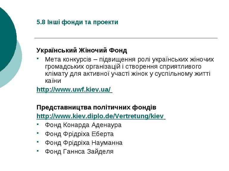 5.8 Інші фонди та проекти Український Жіночий Фонд Мета конкурсів – підвищенн...