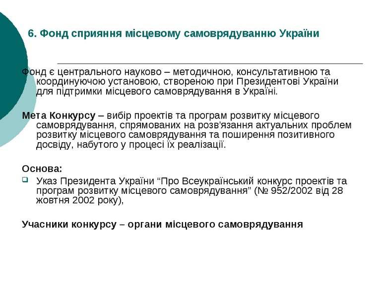 6. Фонд сприяння місцевому самоврядуванню України Фонд є центрального науково...