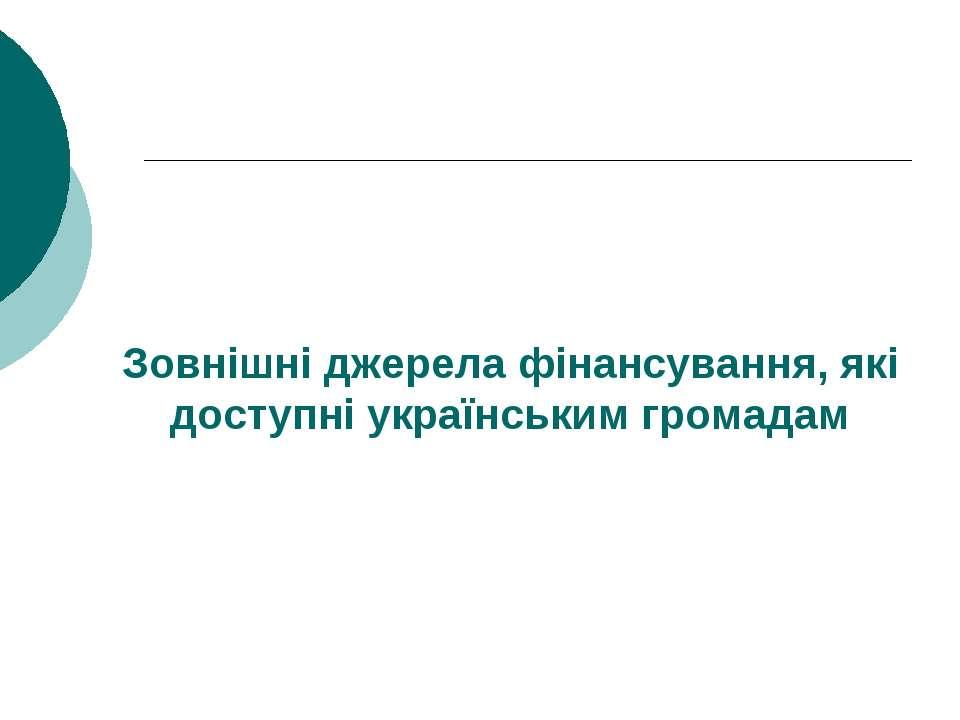 Зовнішні джерела фінансування, які доступні українським громадам
