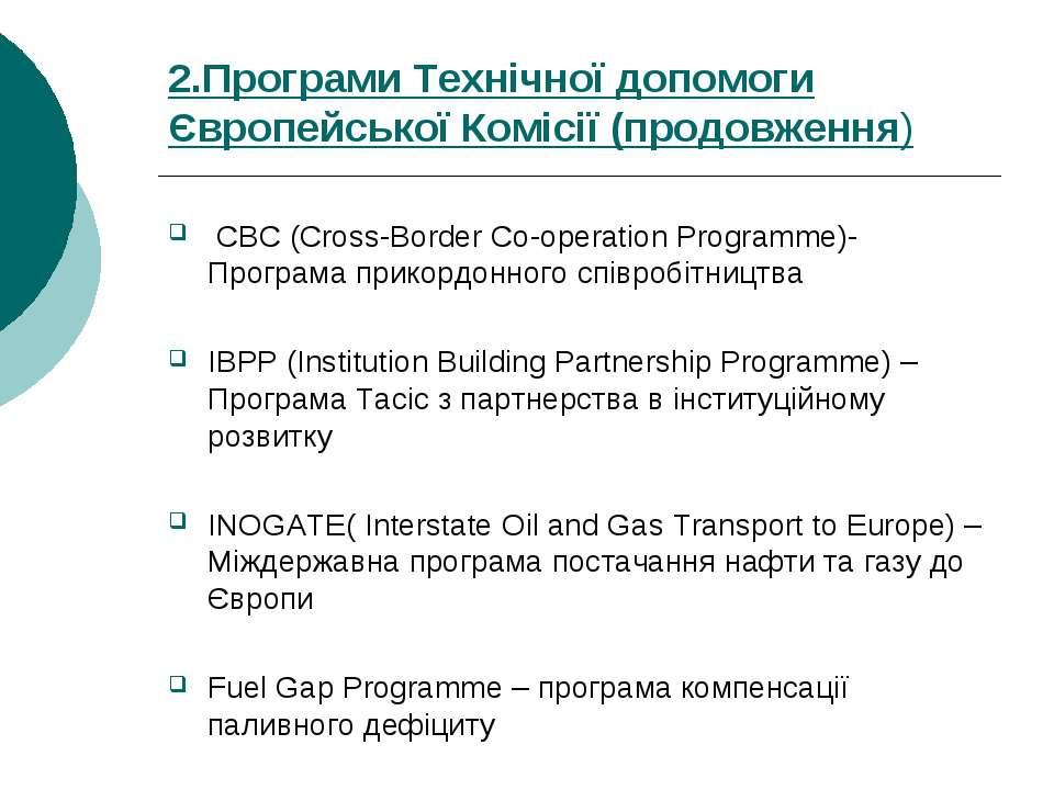 2.Програми Технічної допомоги Європейської Комісії (продовження) СВС (Cross-B...