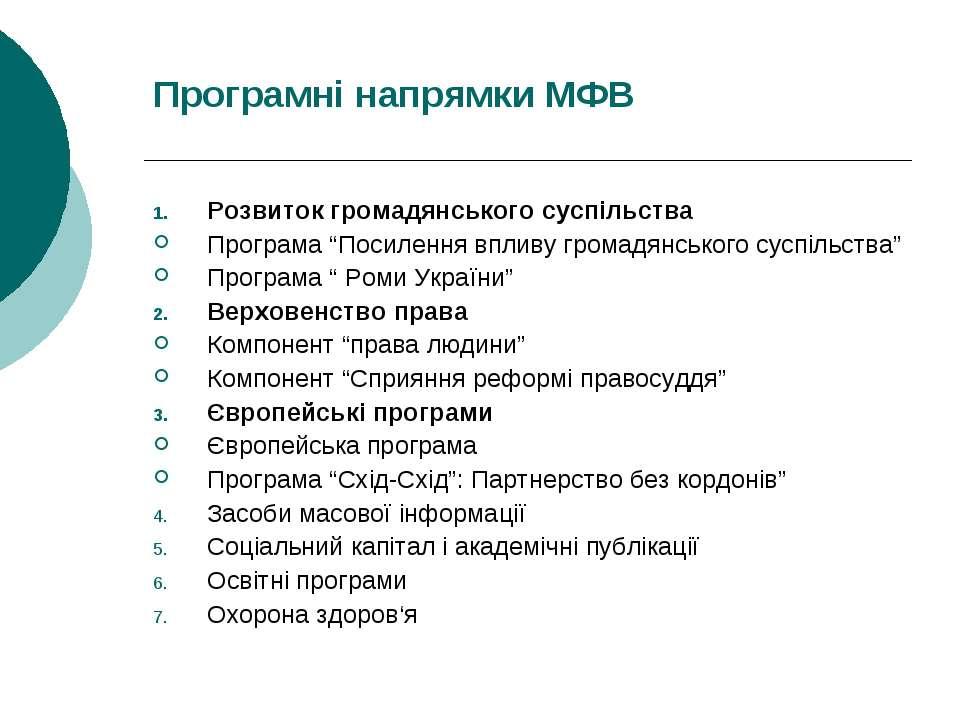 """Програмні напрямки МФВ Розвиток громадянського суспільства Програма """"Посиленн..."""