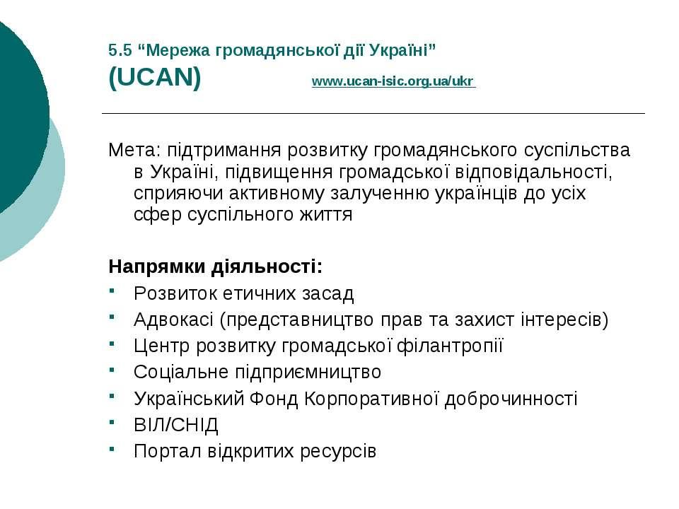 """5.5 """"Мережа громадянської дії Україні"""" (UCAN) www.ucan-isic.org.ua/ukr Мета: ..."""