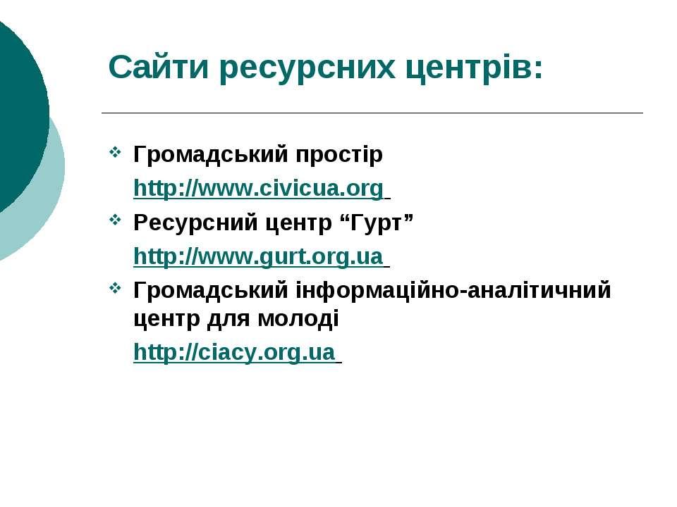 Сайти ресурсних центрів: Громадський простір http://www.civicua.org Ресурсний...