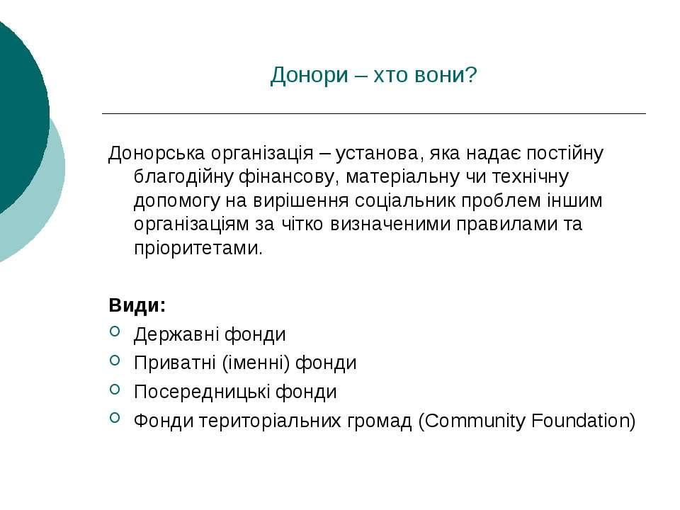 Донори – хто вони? Донорська організація – установа, яка надає постійну благо...