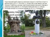 Чернігівський край славиться великою кількістю пам'яток історії та архітектур...