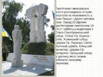 Пам'ятники і меморіальні плити розповідають історію боротьби за незалежність ...