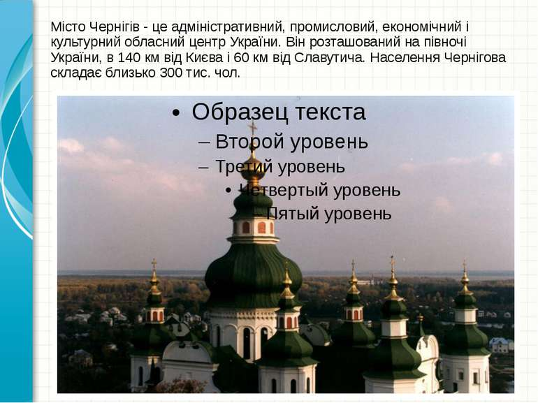 Місто Чернігів - це адміністративний, промисловий, економічний і культурний о...