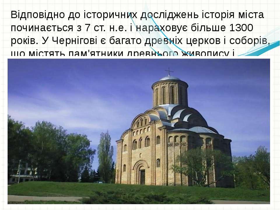 Відповідно до історичних досліджень історія міста починається з 7 ст. н.е. і ...