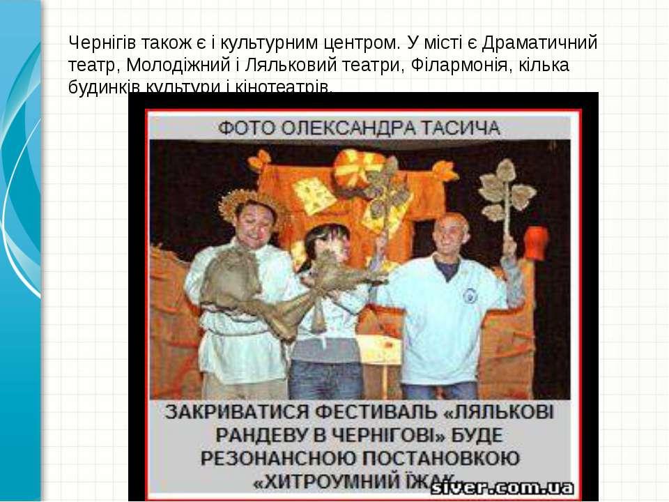 Чернігів також є і культурним центром. У місті є Драматичний театр, Молодіжни...