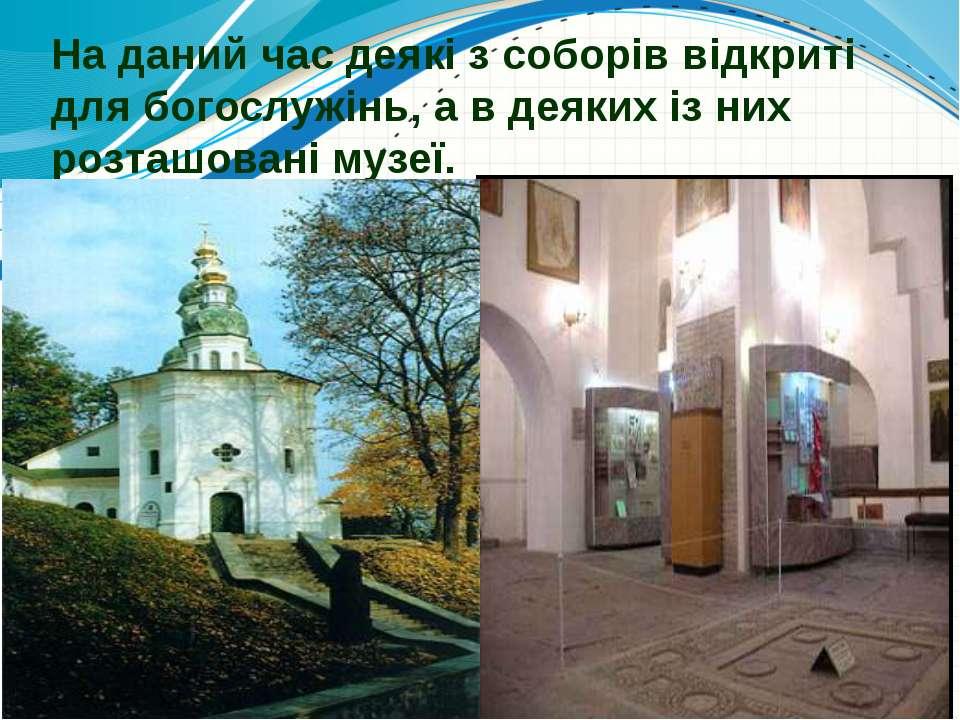 На даний час деякі з соборів відкриті для богослужінь, а в деяких із них розт...