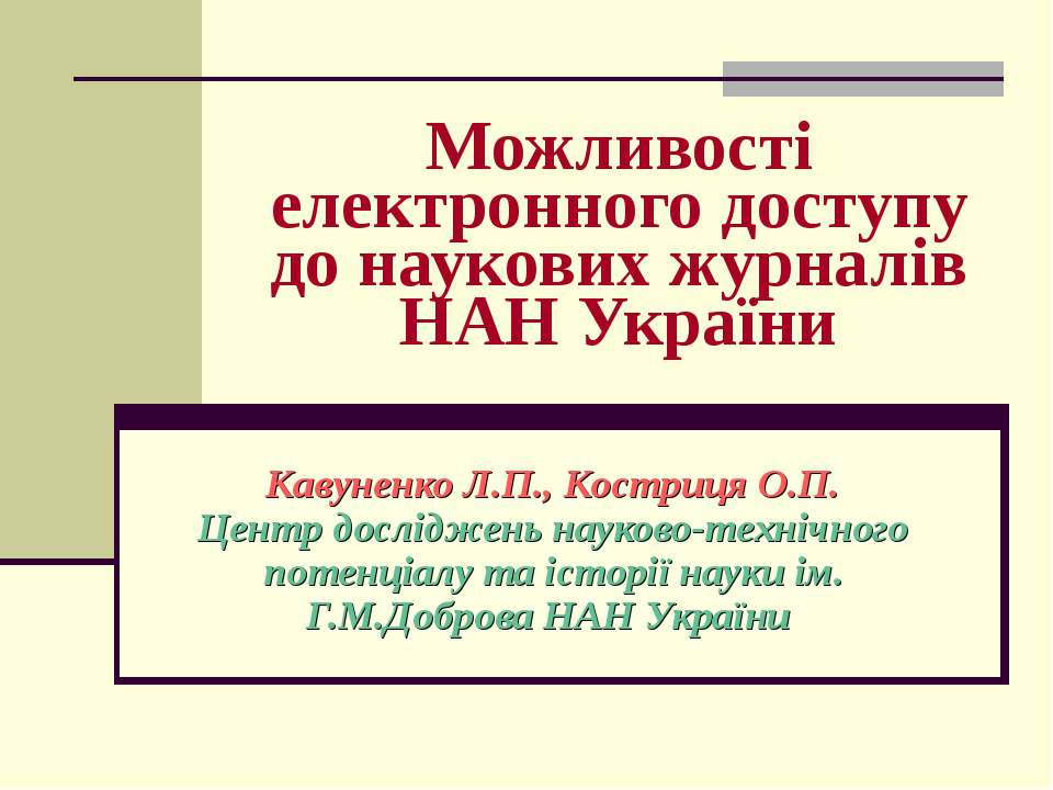Можливості електронного доступу до наукових журналів НАН України Кавуненко Л....