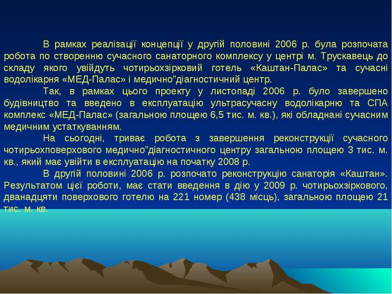 В рамках реалізації концепції у другій половині 2006 р. була розпочата робота...