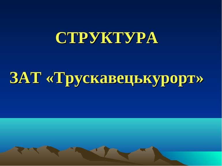 СТРУКТУРА ЗАТ «Трускавецькурорт»