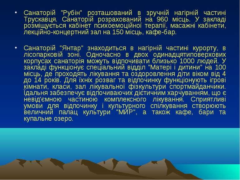"""Санаторій """"Рубін"""" розташований в зручній нагірній частині Трускавця. Санаторі..."""