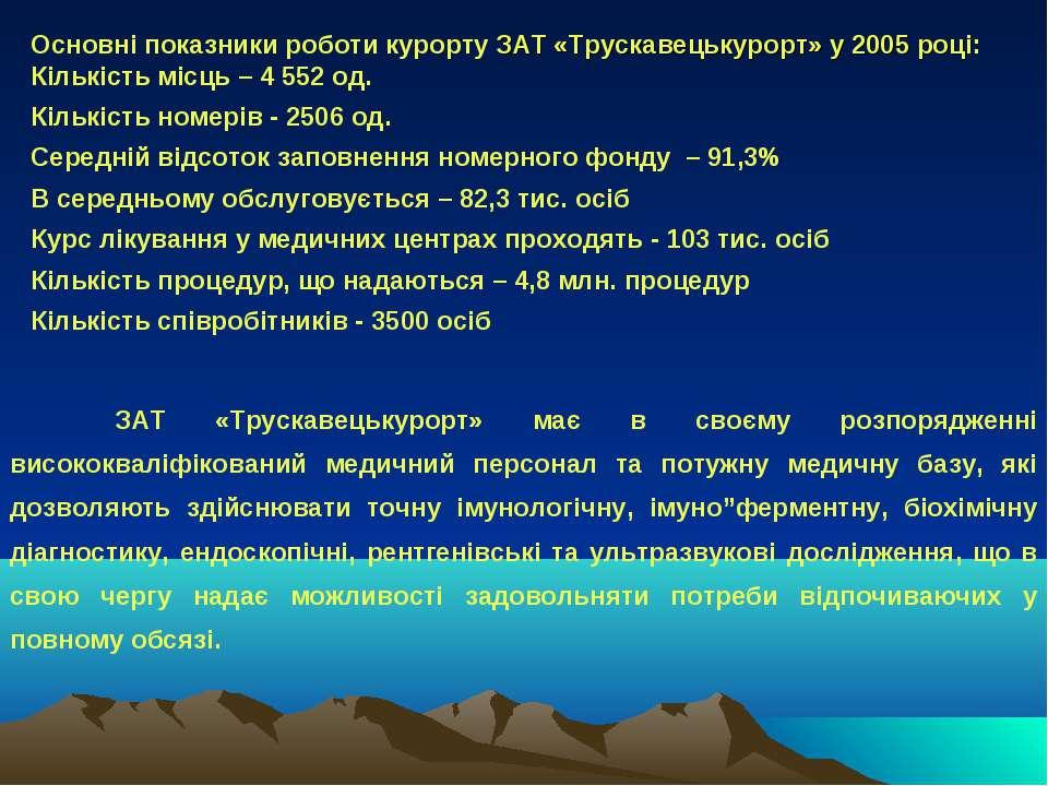 Основні показники роботи курорту ЗАТ «Трускавецькурорт» у 2005 році: Кількіст...