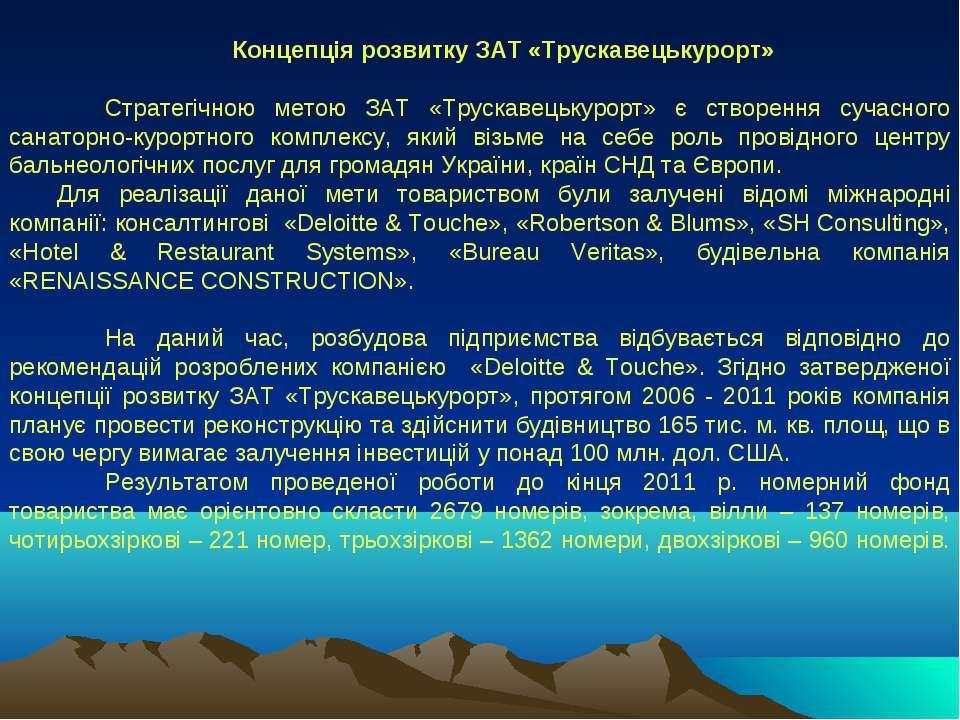 Концепція розвитку ЗАТ «Трускавецькурорт» Стратегічною метою ЗАТ «Трускавецьк...