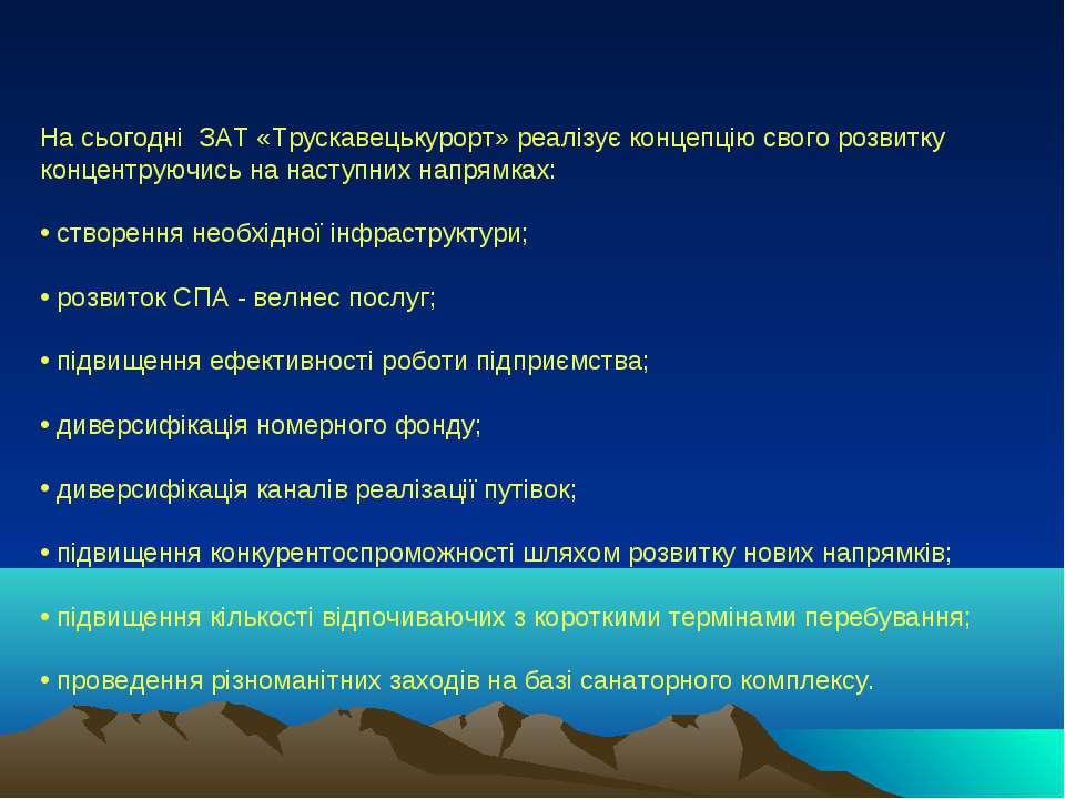 На сьогодні ЗАТ «Трускавецькурорт» реалізує концепцію свого розвитку концентр...
