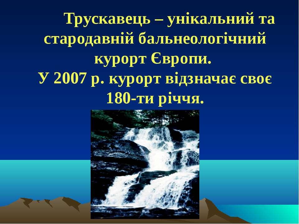 Трускавець – унікальний та стародавній бальнеологічний курорт Європи. У 2007 ...