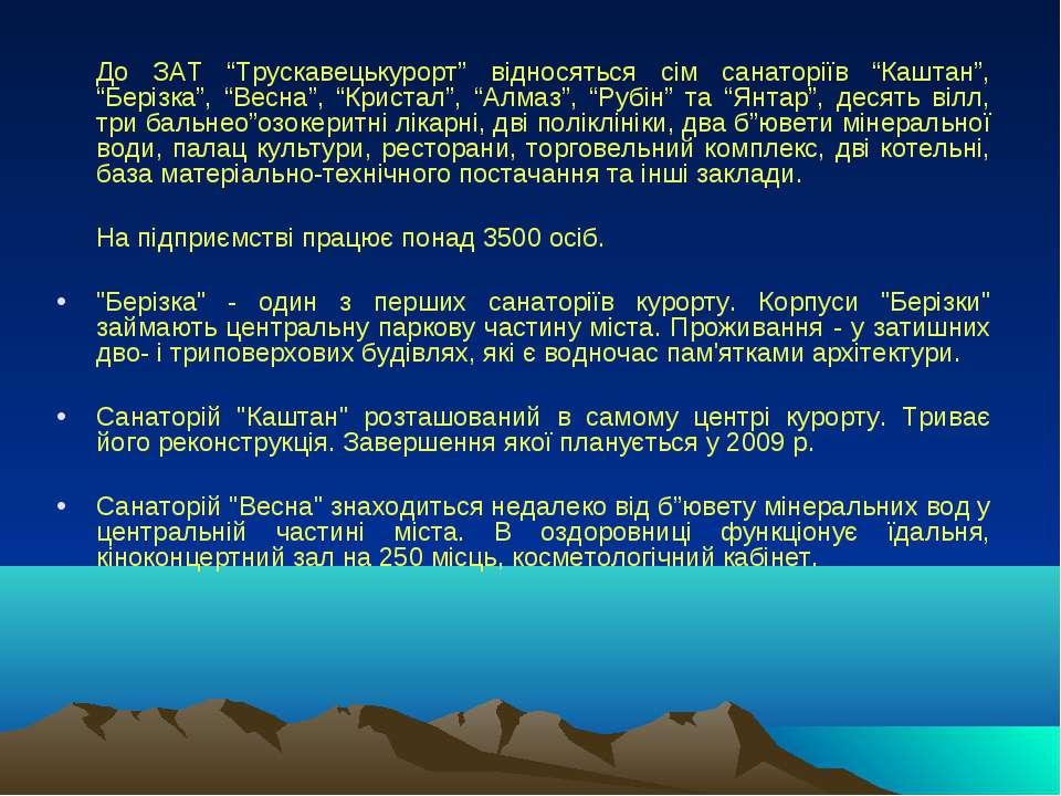 """До ЗАТ """"Трускавецькурорт"""" відносяться сім санаторіїв """"Каштан"""", """"Берізка"""", """"Ве..."""