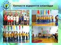 Урочисте відкриття олімпіади
