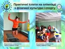 Практичні іспити на олімпіаді з фізичної культури і спорту Випробування з лег...