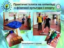 Практичні іспити на олімпіаді з фізичної культури і спорту Випробування з тур...