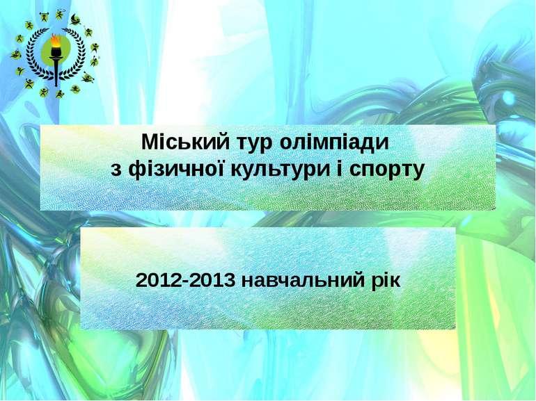 Міський тур олімпіади з фізичної культури і спорту 2012-2013 навчальний рік
