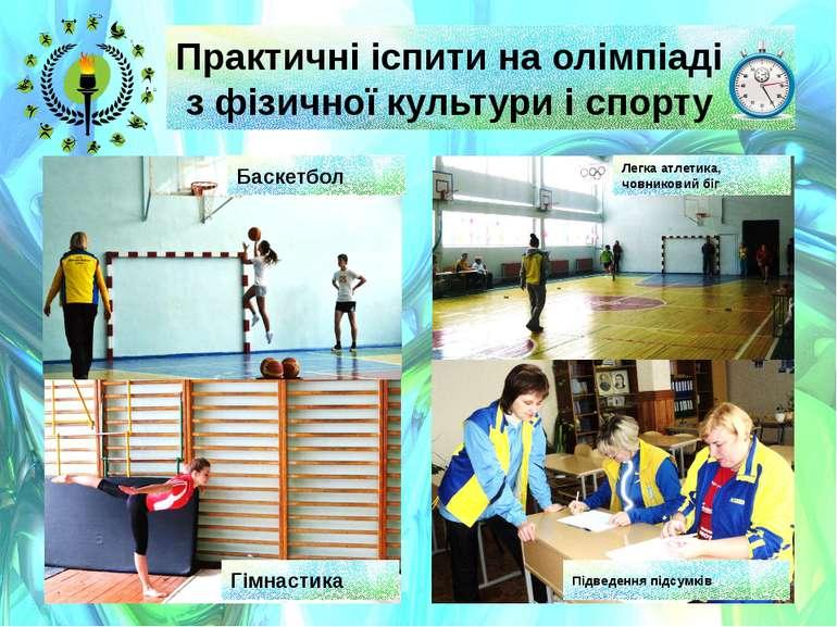 Практичні іспити на олімпіаді з фізичної культури і спорту Гімнастика Підведе...
