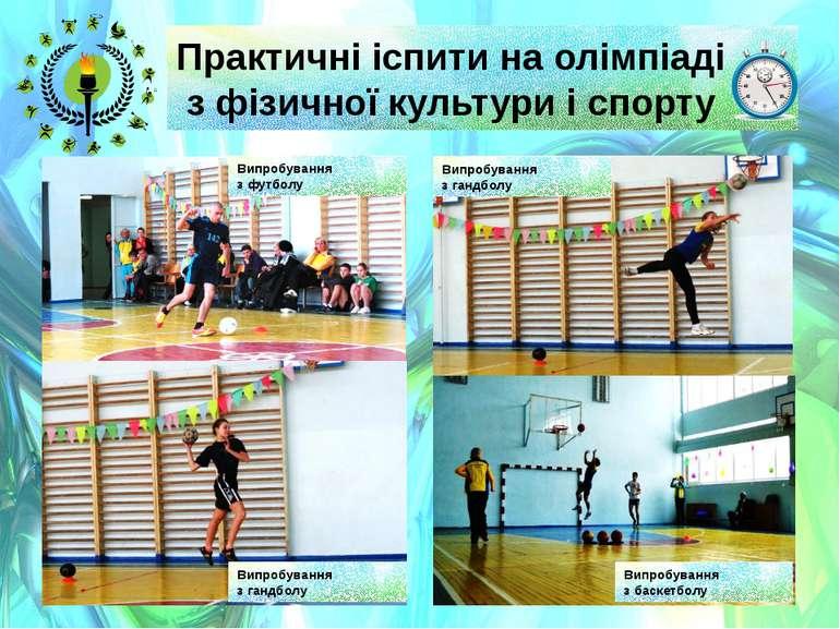 Практичні іспити на олімпіаді з фізичної культури і спорту Випробування з ган...