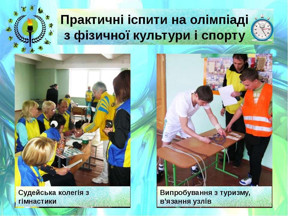 Практичні іспити на олімпіаді з фізичної культури і спорту Судейська колегія ...