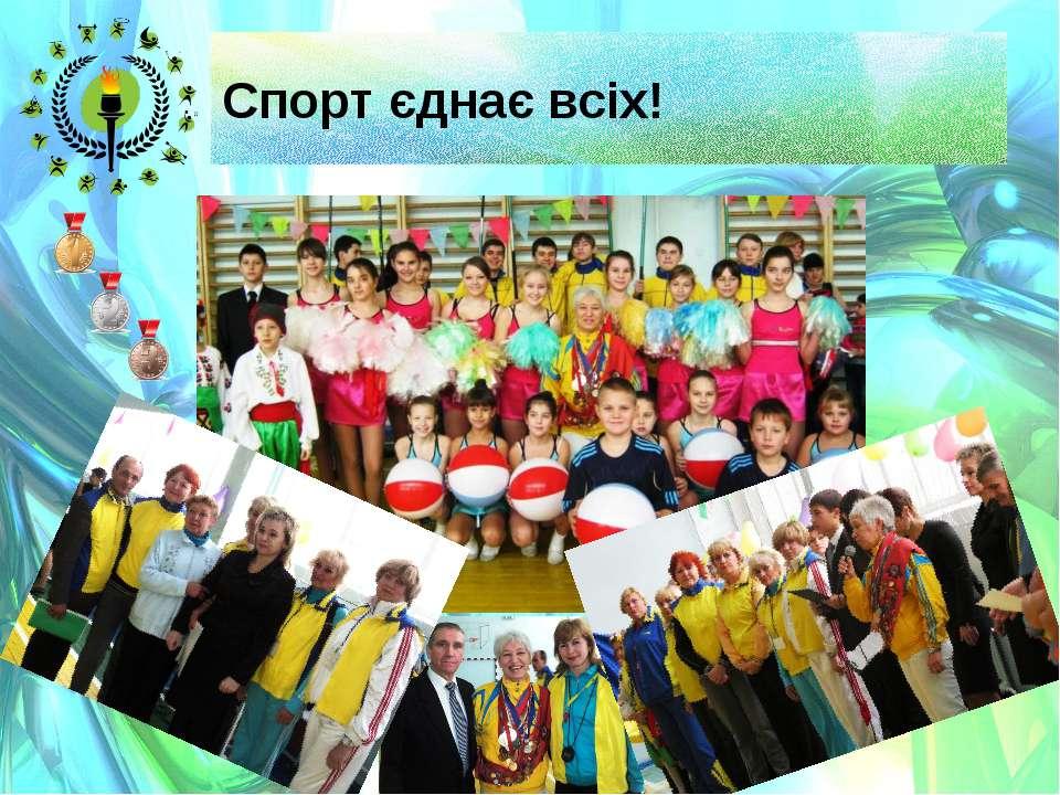 Спорт єднає всіх!