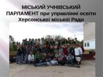 МІСЬКИЙ УЧНІВСЬКИЙ ПАРЛАМЕНТ при управлінні освіти Херсонської міської Ради