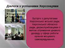 Діалоги з успішними Херсонцями Зустрічі з депутатами Херсонської міської ради...
